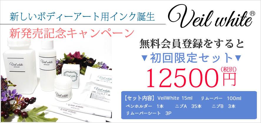 kurikiyo Design&Artが発売するVEILWHITEセット初回限定